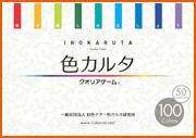 『色カルタ (クオリア・ゲーム)』