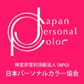 NPO日本パーソナルカラー協会
