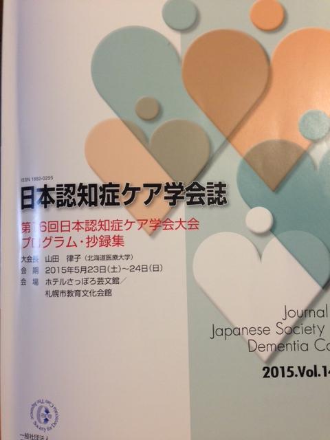 認知症ケア学会札幌1
