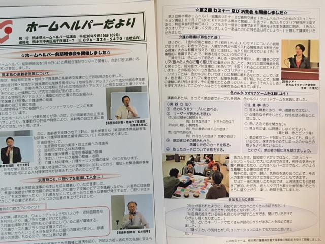 熊本県ヘルパー協議会